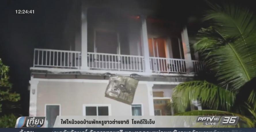 ไฟไหม้วอดบ้านพักหรูชาวต่างชาติไร้เจ็บ