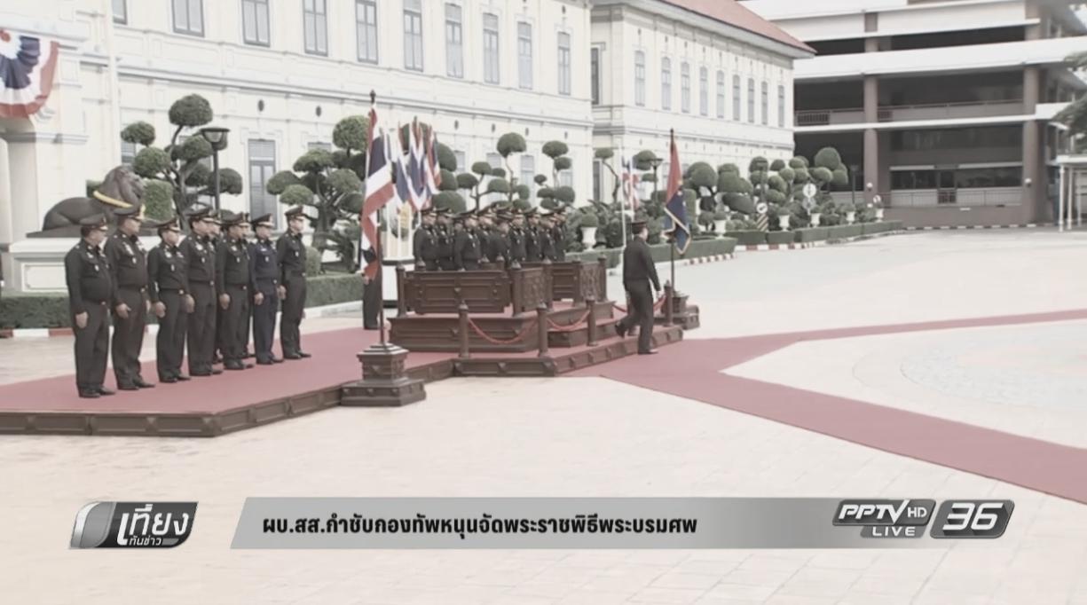 ผบ.สส.กำชับกองทัพหนุนจัดพระราชพิธีพระบรมศพ
