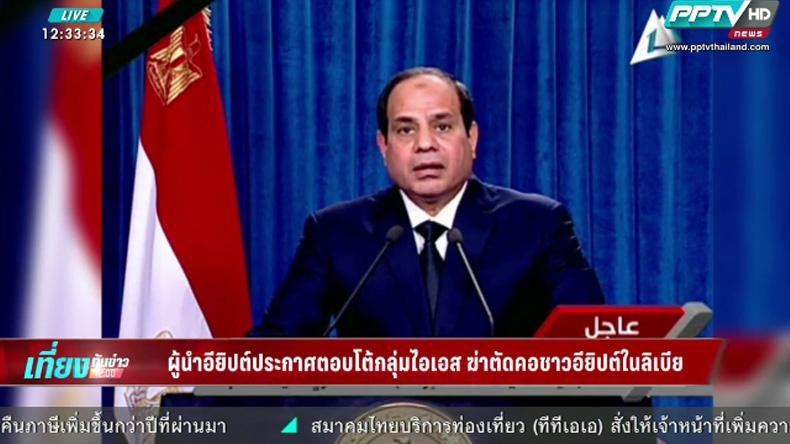 ผู้นำอียิปต์ประกาศตอบโต้กลุ่มไอเอส ฆ่าตัดคอชาวอียิปต์ในลิเบีย