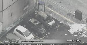 ญี่ปุ่นเร่งหาสาเหตุระเบิดและไฟไหม้