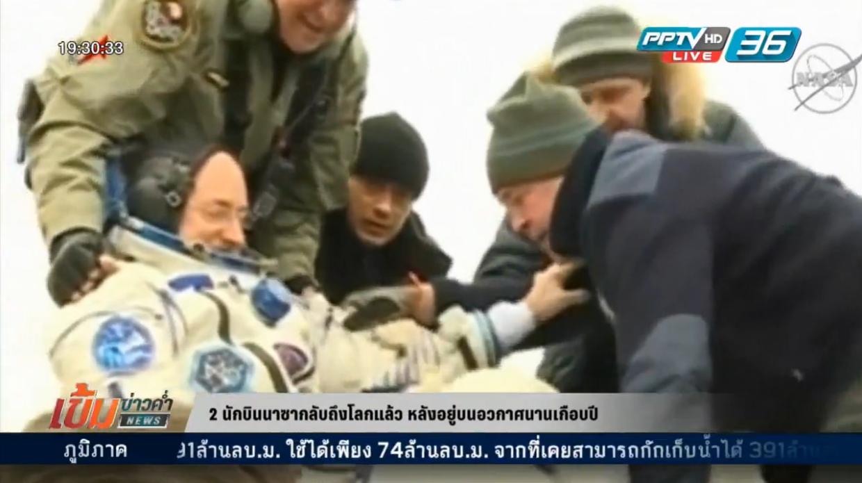 นักบินนาซากลับถึงโลก หลังอยู่บนอวกาศนานเกือบปี