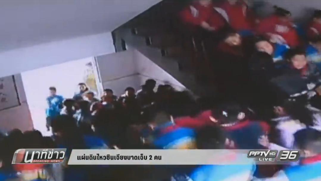 แผ่นดินไหวซินเจียงบาดเจ็บ 2 คน