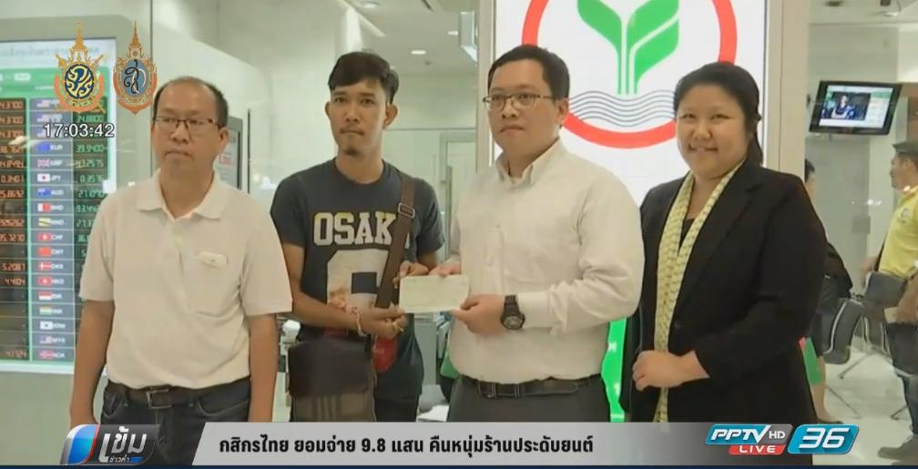 กสิกรไทย ยอมจ่าย 9.8 แสน คืนหนุ่มร้านประดับยนต์ ถูกโจรกรรมไซเบอร์ (คลิป)