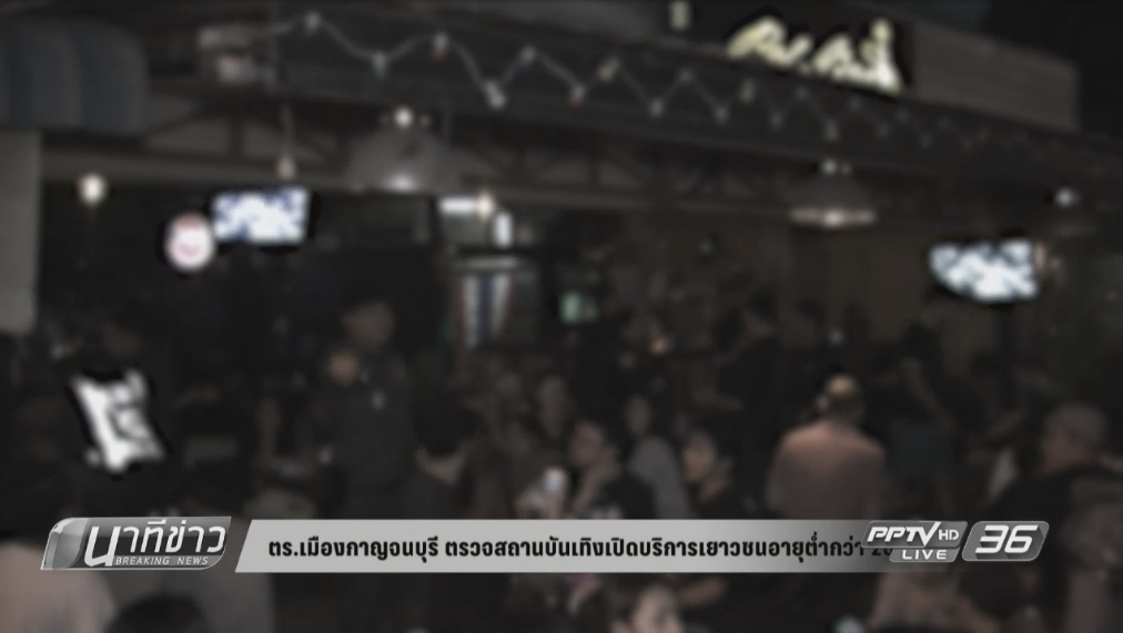 ตร.เมืองกาญจนบุรี ตรวจสถานบันเทิง พบต่ำกว่า 20 ปีใช้บริการ