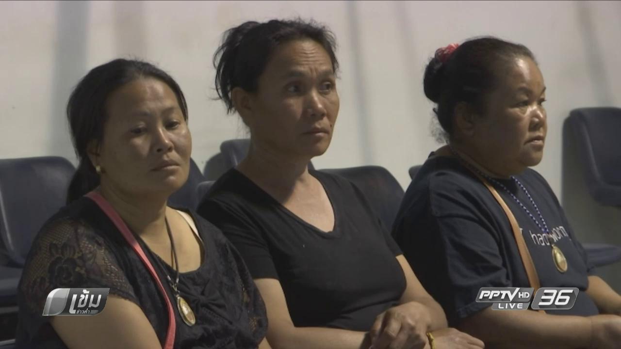 รอลูกเรือประมงไทย เหยื่อค้ามนุษย์ กลับถึงแผ่นดินเกิด