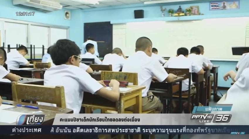 คะแนนปิซาเด็กนักเรียนไทยลดลงต่อเนื่อง (คลิป)