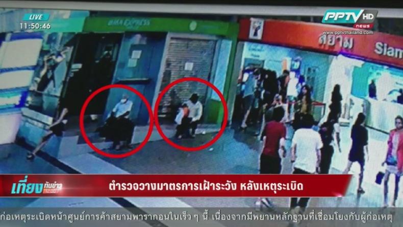 ตำรวจวางมาตรการเฝ้าระวัง หลังเหตุระเบิด