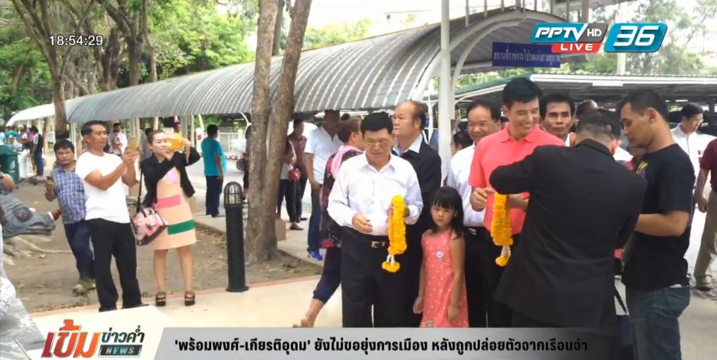 'พร้อมพงศ์-เกียรติอุดม' ยังไม่ขอยุ่งการเมือง หลังถูกปล่อยตัวจากเรือนจำ