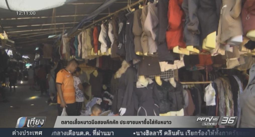 ตลาดเสื้อหนาวมือสองคึกคัก ประชาชนหาซื้อใส่กันหนาว