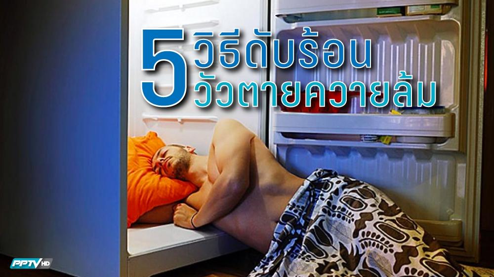 5 วิธีดับร้อน..แบบวัวตายควายล้ม!