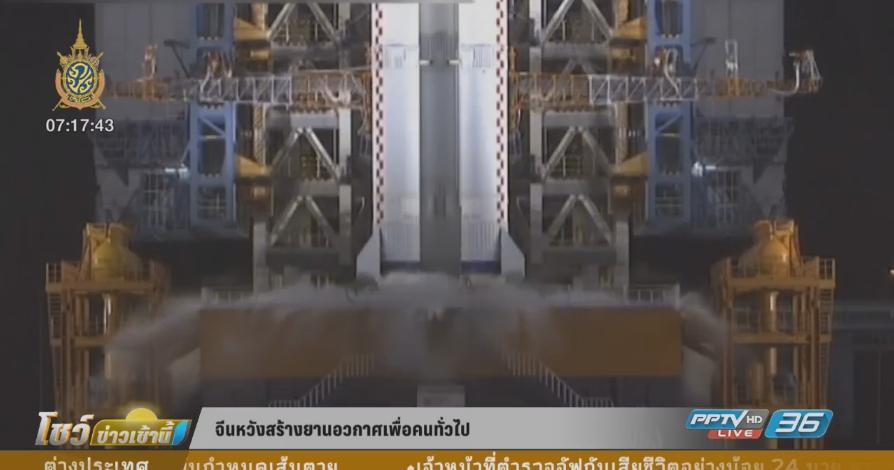 จีนหวังสร้างยานอวกาศเพื่อคนทั่วไป