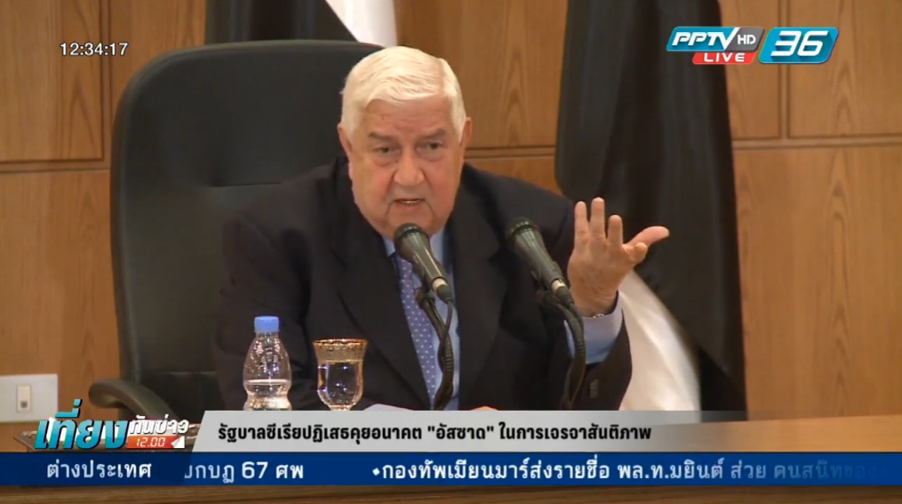 """รัฐบาลซีเรียปัดคุยเรื่องอนาคต """"อัสซาด"""" ในการเจรจาสันติภาพ"""