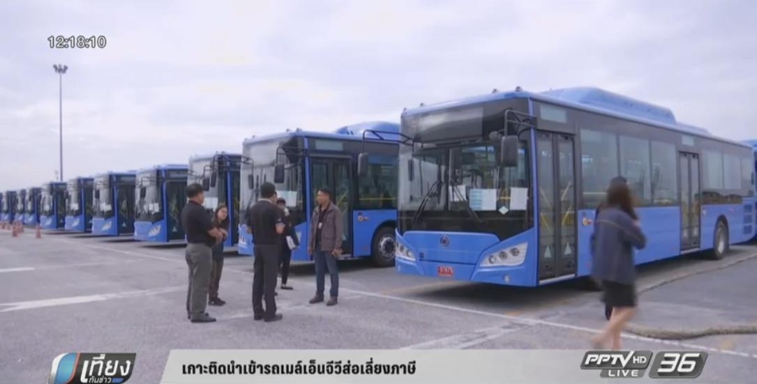เกาะติดนำเข้ารถเมล์เอ็นจีวี ส่อเลี่ยงภาษี (คลิป)