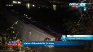 รถไฟตกรางในรัฐแคลิฟอร์เนีย เจ็บ 14 ราย