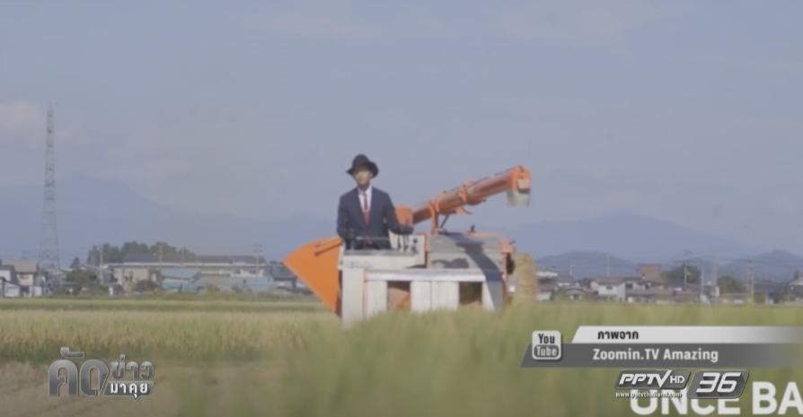 พบชาวนาญี่ปุ่นที่แต่งตัวดีที่สุดในโลก (คลิป)