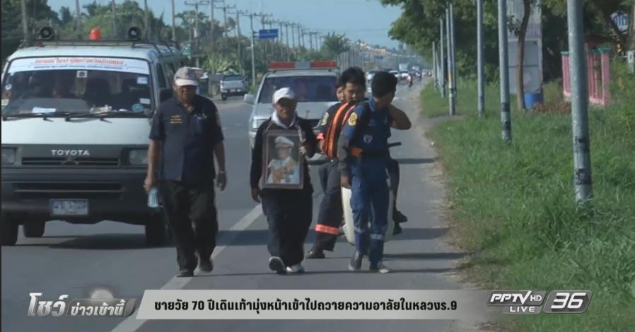 พสกนิกรเดินเท้าเข้ากรุงเทพฯน้อมถวายความอาลัยในหลวงร.9