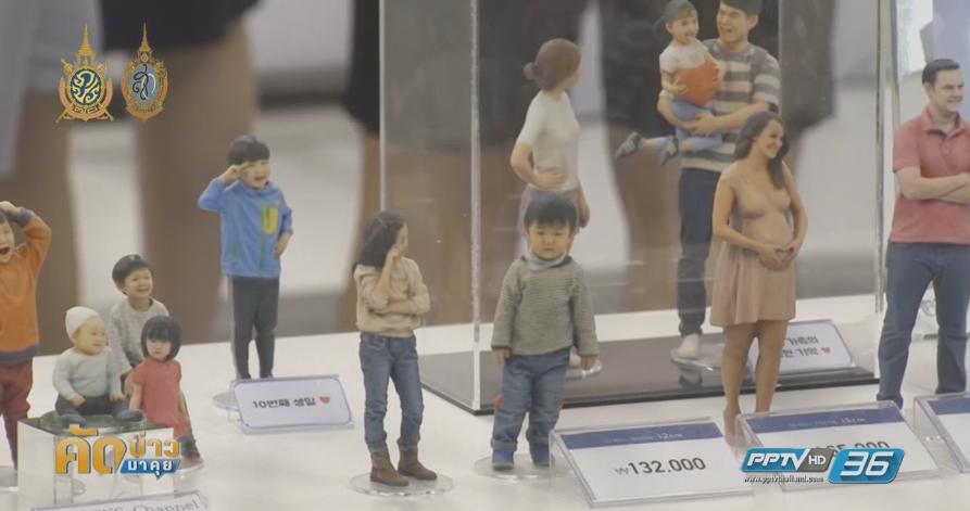 เกาหลีใต้ฮิตเก็บความทรงจำในรูปแบบโมเดลจำลอง