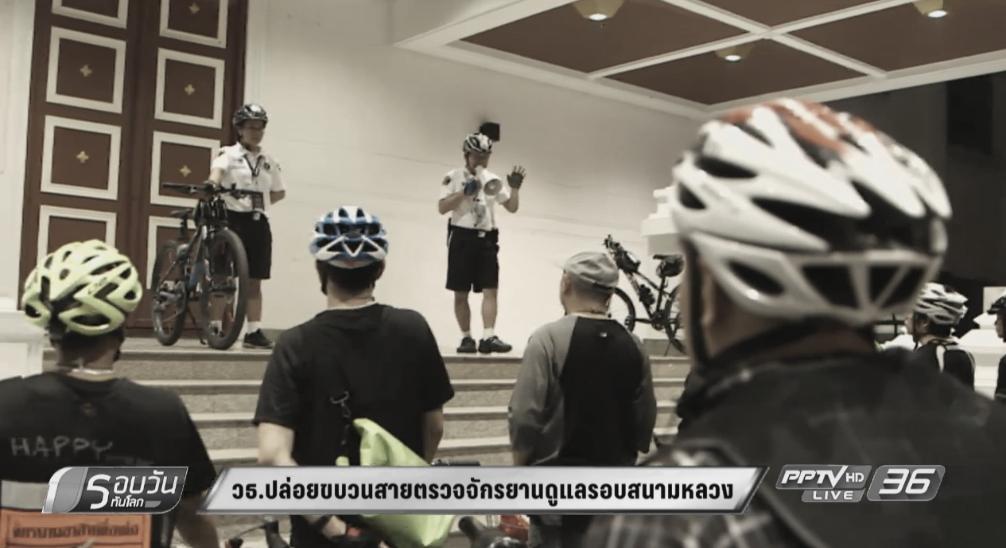 วธ.ปล่อยขบวนสายตรวจจักรยานดูแลความเรียบร้อยรอบสนามหลวง