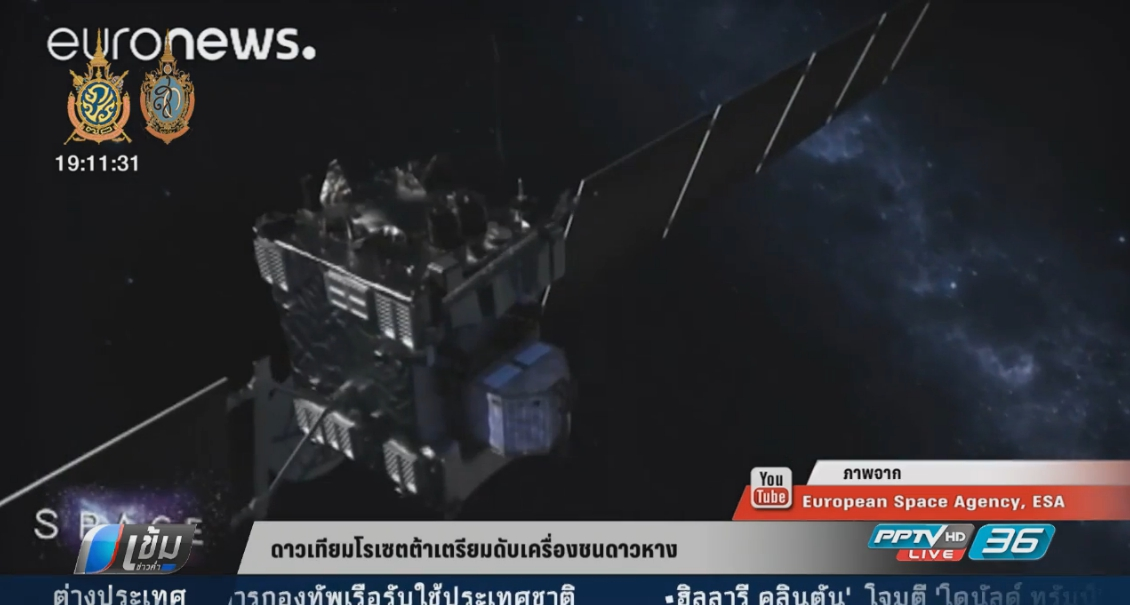 ยานโรเซตตา สิ้นสุดภารกิจสำรวจดาวหาง