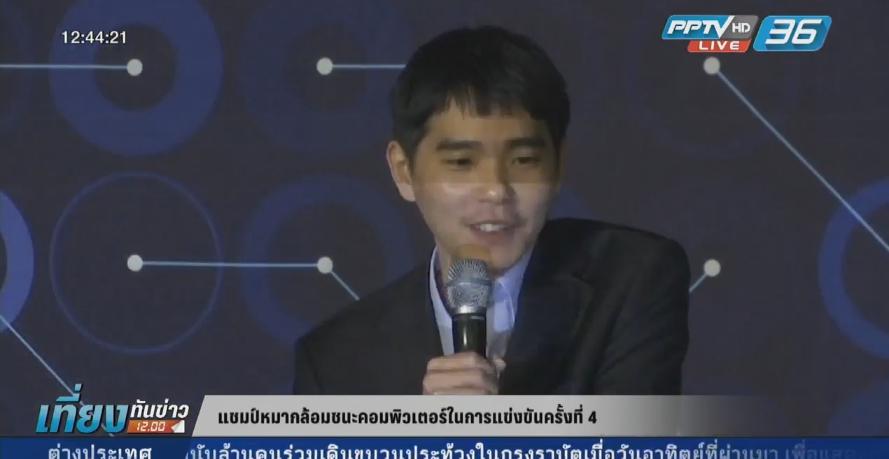 """แชมป์หมากล้อมชาวเกาหลีใต้ชนะ """"AlphaGo"""" เกมแรก"""