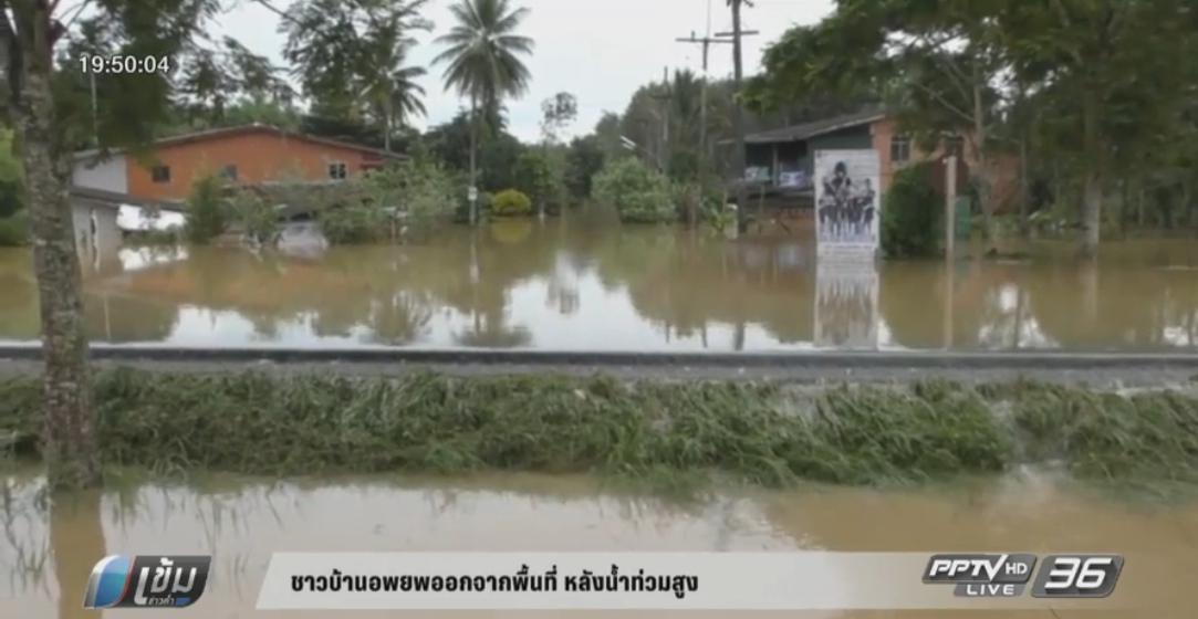 ชาวบ้านอพยพออกจากพื้นที่ หลังน้ำท่วมสูง