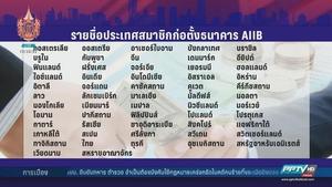 จีนเคาะรายชื่อ 57 สมาชิกก่อตั้งธนาคาร AIIB แห่งเอเชีย พบไต้หวัน-เกาหลีถูกปฏิเสธให้เข้าร่วม