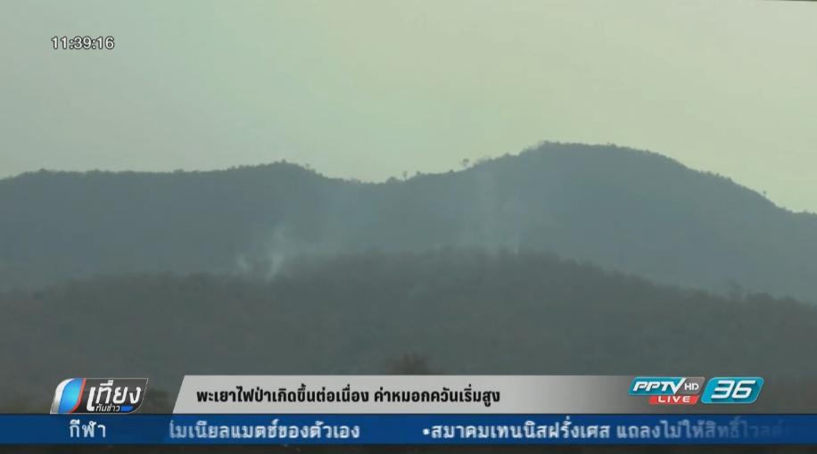พะเยาไฟป่าเกิดขึ้นต่อเนื่อง ค่าหมอกควันเริ่มสูง
