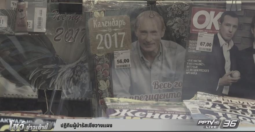ประชาชนแห่หาซื้อ ปฏิทินผู้นำรัสเซีย ปี 2017