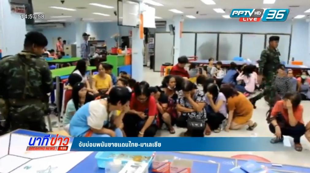 จับบ่อนพนันชายแดนไทย-มาเลเซีย
