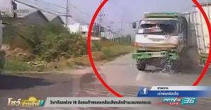 รถพ่วง 18 ล้อชนท้ายรถก่อนเสียหลักข้ามเลนชนกระบะ