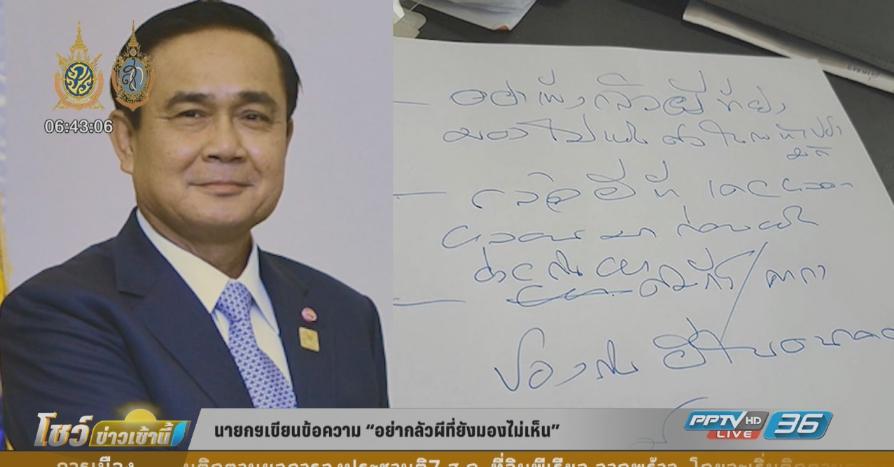 """นายกฯ เขียนข้อความถึงคนไทย """"อย่ากลัวผีที่ยังมองไม่เห็นตัวในการทำประชามติ"""""""