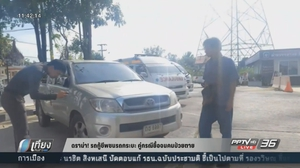 ดราม่า! รถกู้ชีพชนรถกระบะ คู่กรณียื้อให้รอประกัน จนคนป่วยตาย