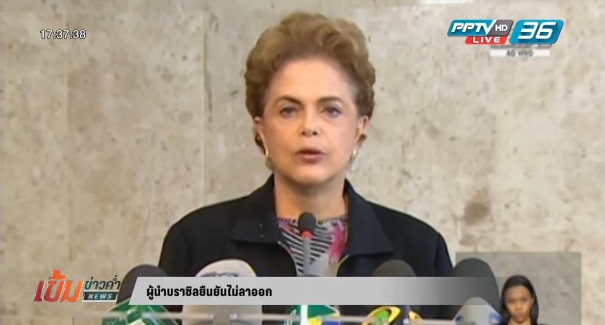 """ผู้นำ """"บราซิล"""" ยันไม่ลาออก แม้ถูกกดดัน"""