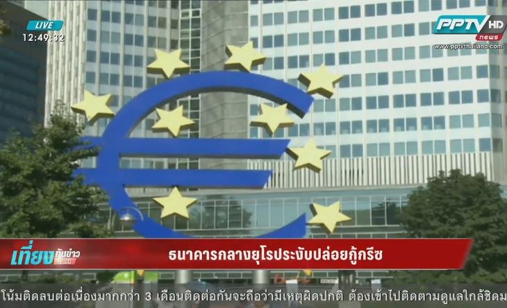 ธนาคารกลางยุโรประงับการปล่อยกู้กรีซ