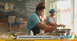 ร้านขนมจีนบุฟเฟต์ เปิดให้แม่กินกินฟรี วันแม่แห่งชาติ
