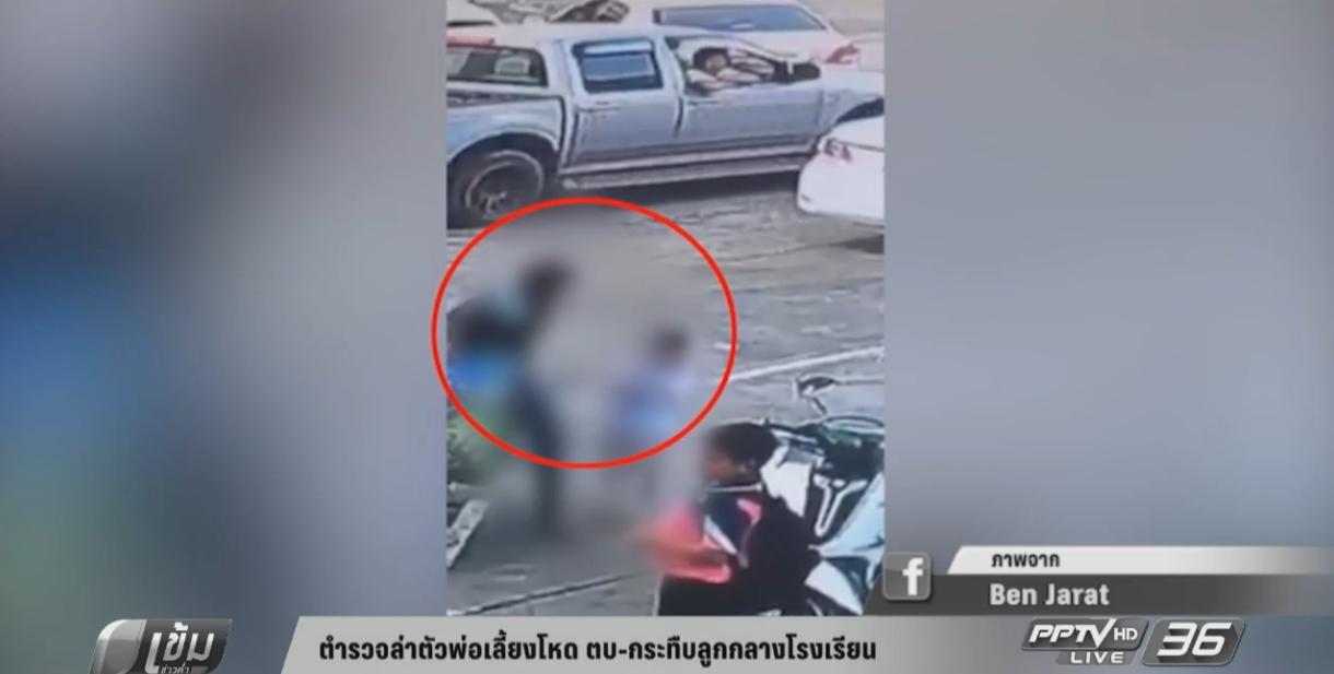 ตำรวจล่าตัวพ่อเลี้ยงโหด ตบ-กระทืบลูก กลางโรงเรียน