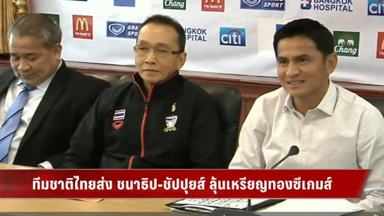 """ทีมชาติไทยส่ง """"เมสซีเจ-ชัปปุยส์"""" ลุ้นทองซีเกมส์"""