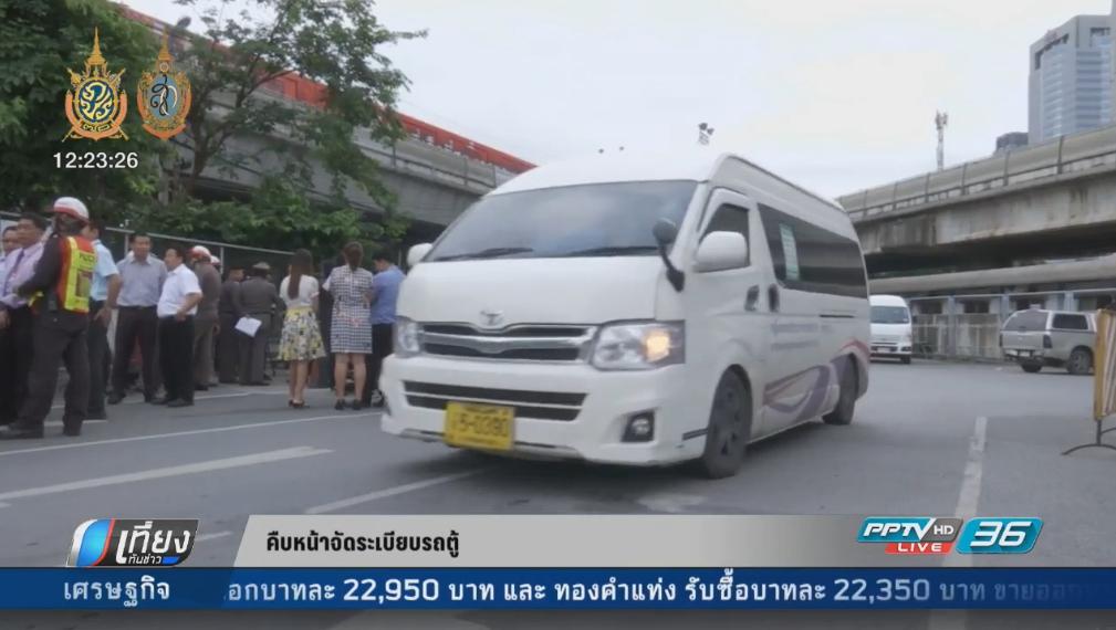 เพิ่มจุดส่งผู้โดยสารรถตู้ที่ลานจอดรถ BTS หมอชิต