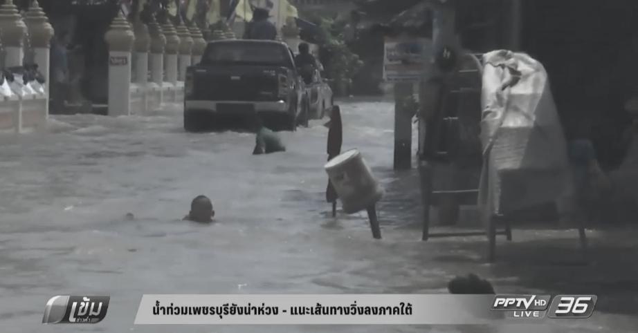 น้ำท่วมเพชรบุรียังน่าห่วง แนะเส้นทางวิ่งลงภาคใต้ (คลิป)
