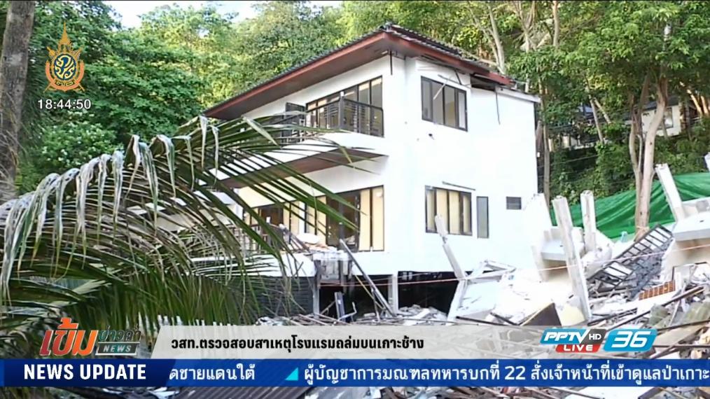 วสท.คาดโรงแรมถล่มบนเกาะช้างเกิดจากดินทรุด-อาคารก่อสร้างนานกว่า 10 ปี