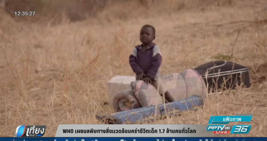 WHO เผยมลพิษทางสิ่งแวดล้อมคร่าชีวิตเด็ก 1.7 ล้านคนทั่วโลก