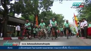 ป.ป.ช.จัดโครงการปั่นจักรยานต้านโกง!