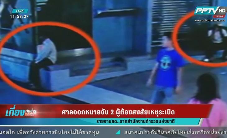 ศาลอนุมัติหมายจับ 2 ผู้ต้องหาคดีระเบิดแล้ว