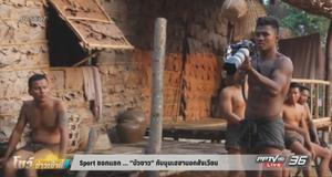 "Sport ซอกแซก ... ""บัวขาว"" กับมุมเฮฮานอกสังเวียน (คลิป)"
