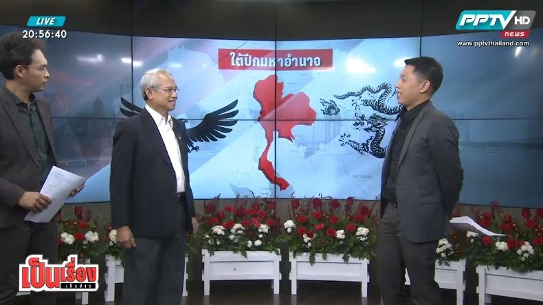 จุดยืนไทยท่ามกลางมหาอำนาจโลก จีน-สหรัฐฯ
