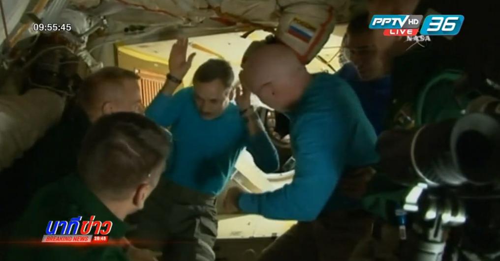 นักบินอวกาศเตรียมกลับโลก หลังประจำการบนสถานีอวกาศเกือบ 1 ปี