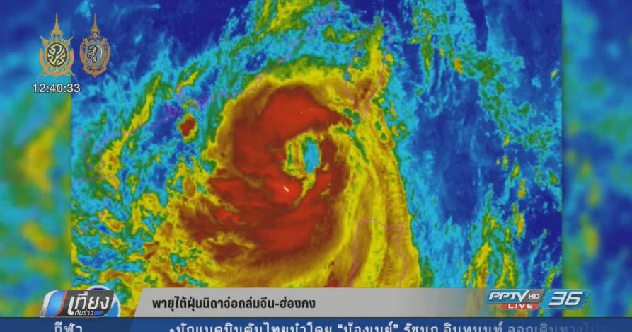 พายุไต้ฝุ่นนิดาจ่อถล่มจีน-ฮ่องกง