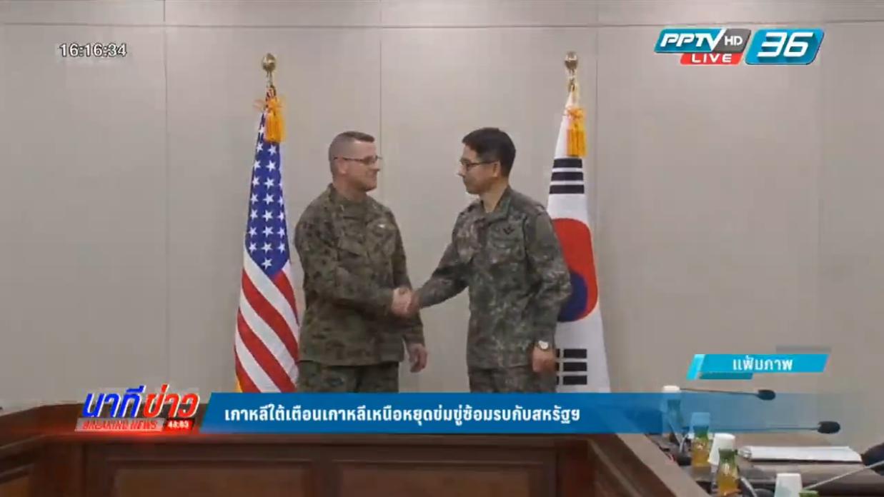 """""""เกาหลีใต้"""" เดินหน้าซ้อมรบร่วมกับกองทัพสหรัฐฯ"""