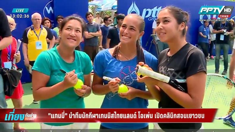 """""""แทมมี่"""" นำทีมนักหวดสาว สอนทักษะการเล่นเทนนิสให้เยาวชน"""