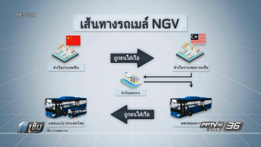 """""""สำแดงเท็จ"""" กรมศุลฯพบรถเมล์ NGV แค่เวียนมาเลเซีย เพื่อได้สิทธิ์ลดหย่อนภาษี"""